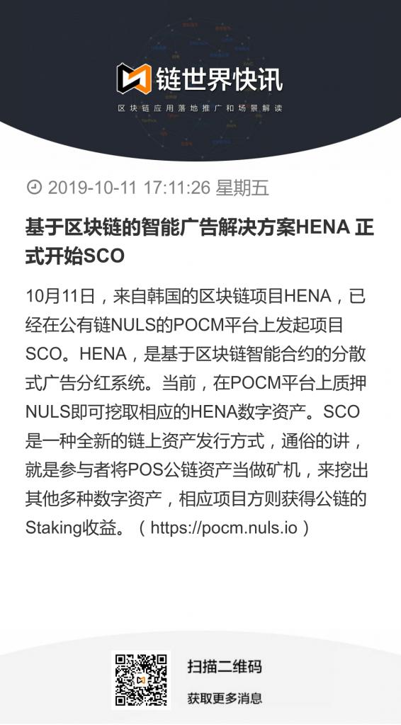 NULS2.0造链黑客马拉松评选结果公布|NULS项目10月上半月进度报告