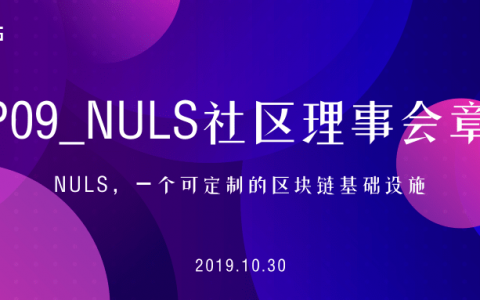 NIP09_NULS社区理事会章程