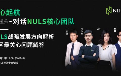 全心起航,对话NULS核心团队线上AMA精华内容