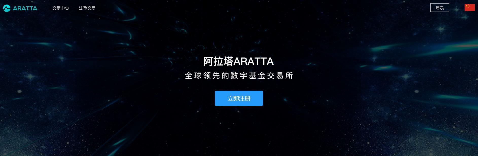 Aratta数字基金交易所能否引领牛市开端?