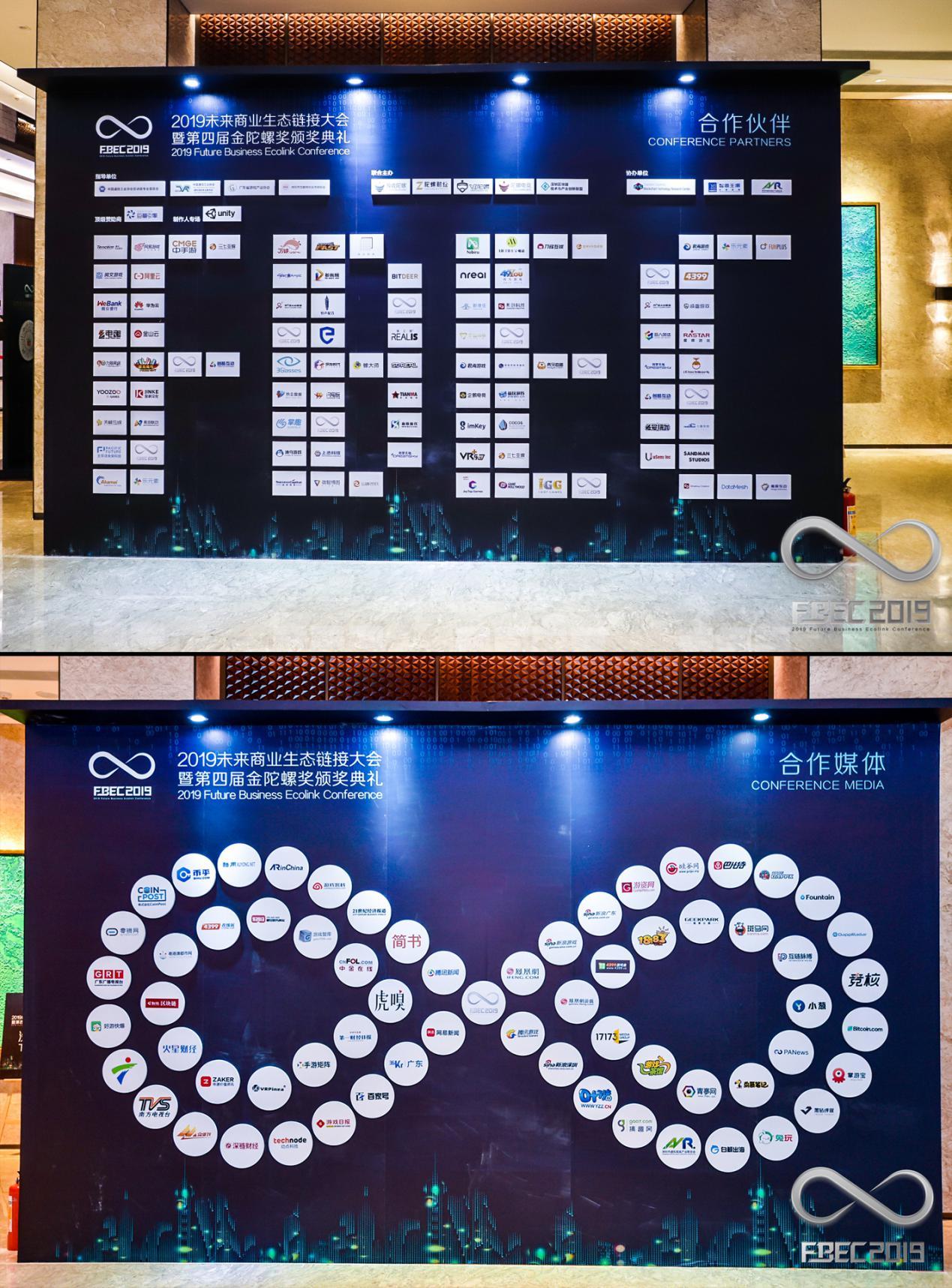 FBEC2019现场   2019未来商业生态链接大会暨第四届金陀螺奖颁奖典礼盛大开幕!配图(3)