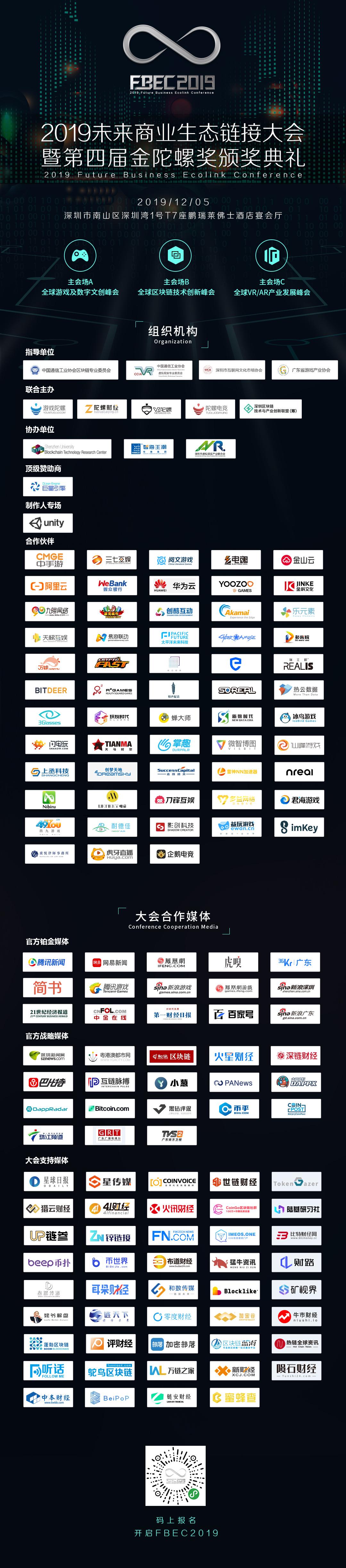 FBEC2019 | 国家信息中心中经网朱幼平:区块链可以把数字科技变化转换成财富配图(2)