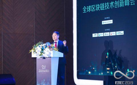 FBEC2019 | 商务部韩家平:数字化的信用贸易将是未来发展趋势
