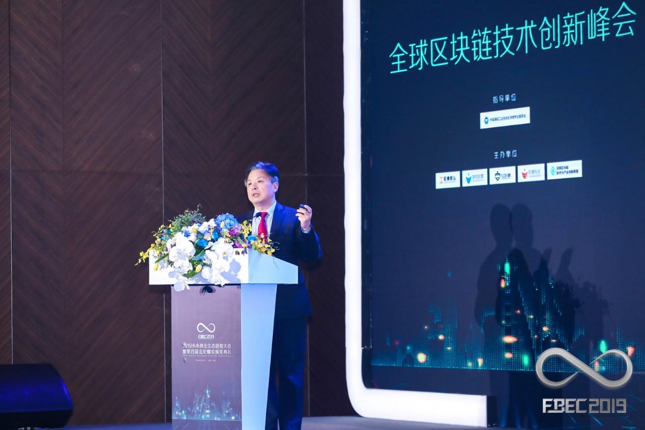 FBEC2019   商务部韩家平:数字化的信用贸易将是未来发展趋势配图(1)