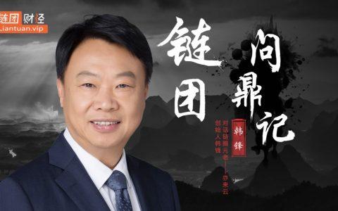 对话链圈元老——亦来云联合创始人韩锋【内附独家专访】