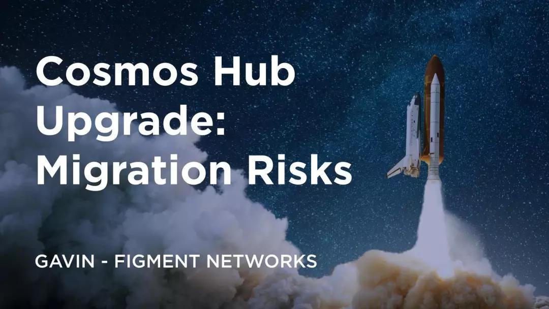 Cosmos Hub升级:迁移风险
