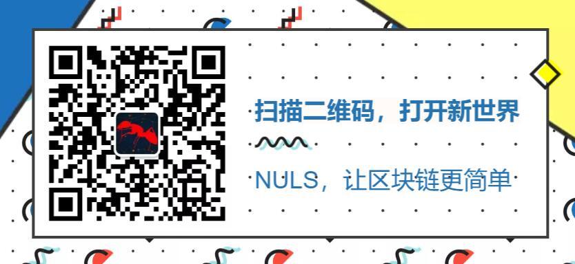 重要|关于NULS主网进行紧急更新的公告