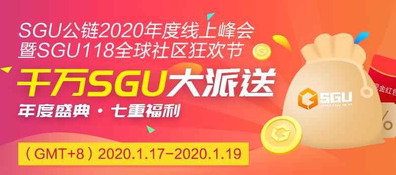 """【第十一期加密在线】""""链""""接2020,对话SGU-启示财经"""