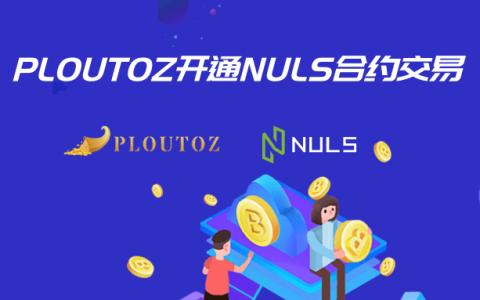 PLO全币种衍生品平台开通NULS合约交易