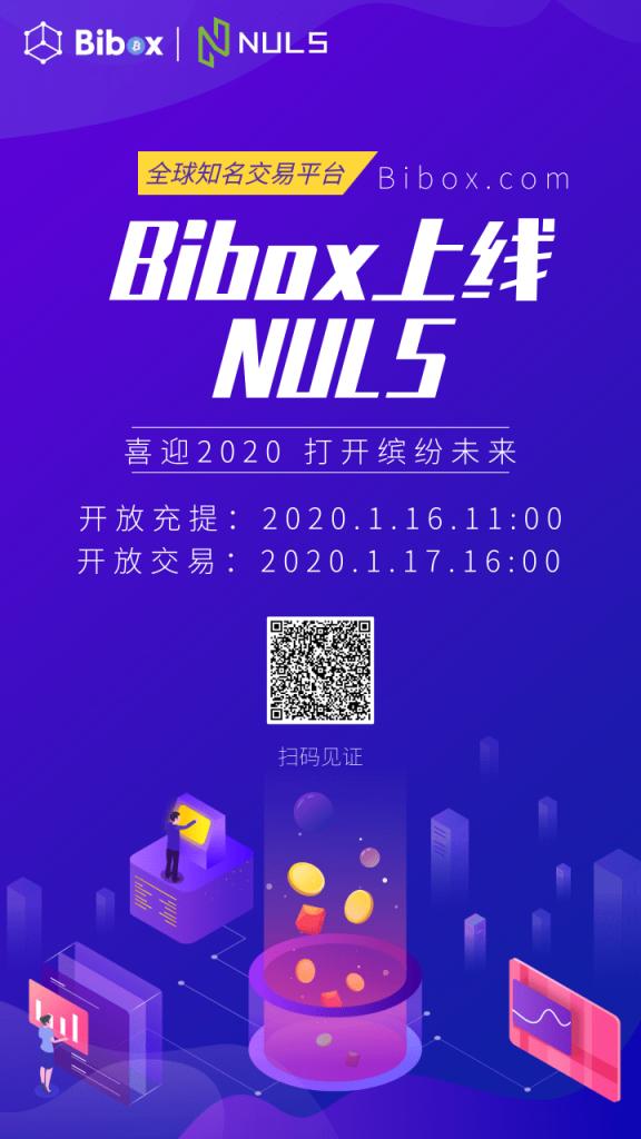 全球知名交易平台Bibox即将上线NULS!