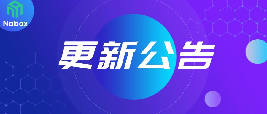 Nabox进行更新,接入社区治理工具、USDI、POCM产品