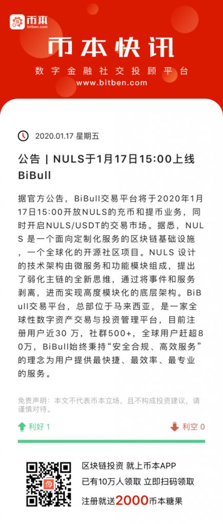 数字资产交易平台BiBull正式上线NULS!