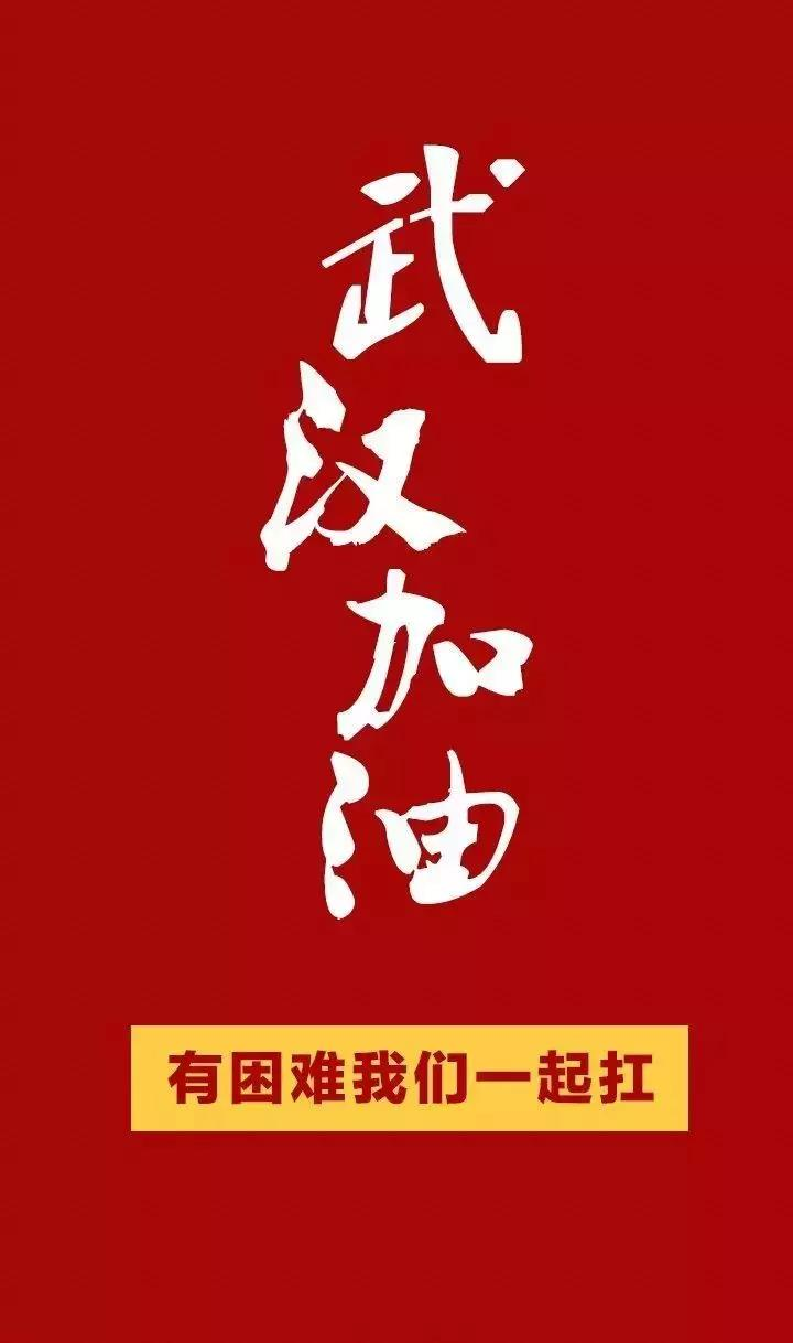 让2020年的春节充满爱和希望 ,风雨同心,驰援武汉,BAIC小伙伴在行动!