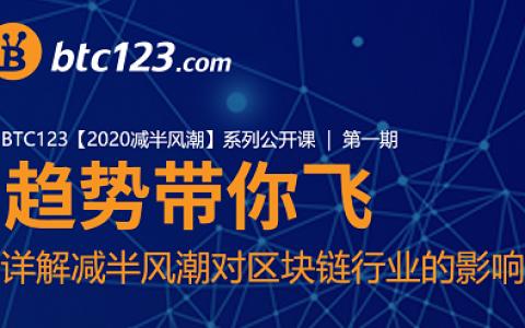 BTC123【2020减半风潮】首期携手宝二爷迎合趋势带你飞!