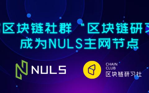 """知名区块链社群""""区块链研习社""""成为NULS主网节点"""