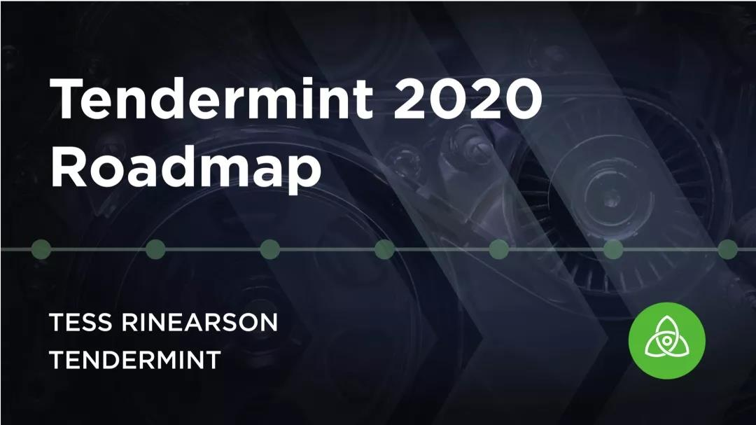 Cosmos 开发团队 Tendermint 2020 路线图