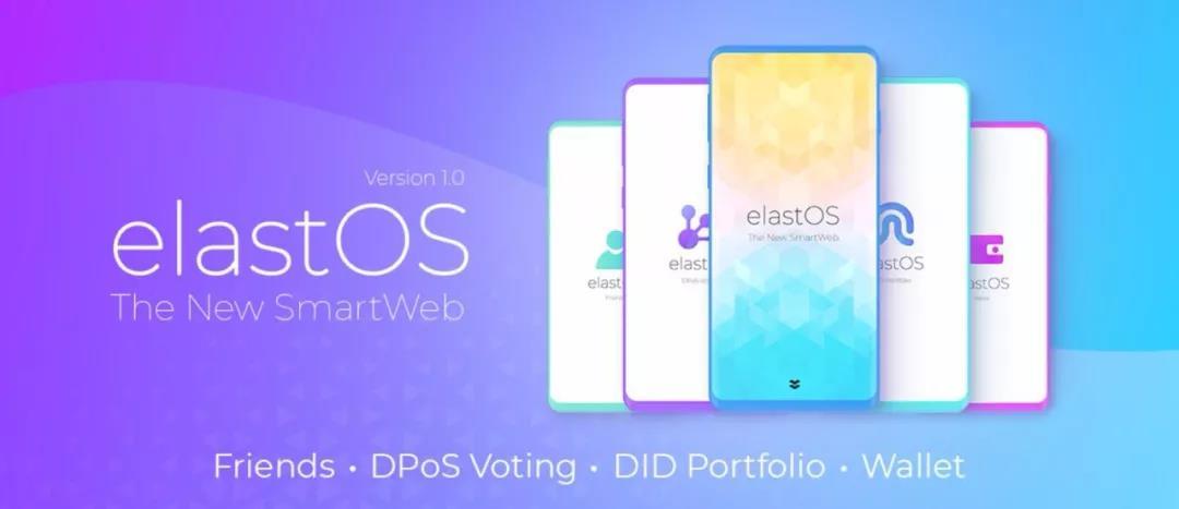 Elastos Smartweb 浏览器 elastOS 1.0.1更新公告
