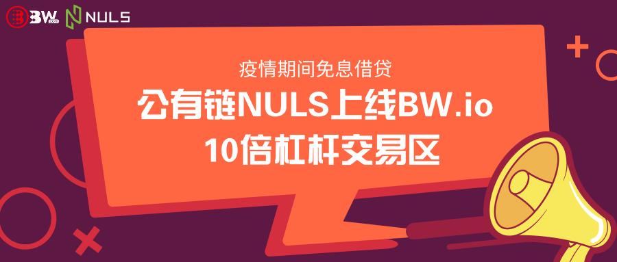 机遇与挑战,NULS上线BW.io 10倍杠杆交易区,疫情期间免息借贷