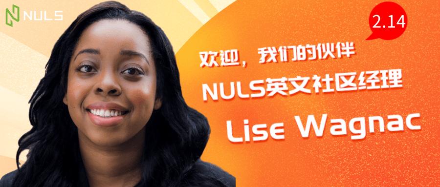 全球团队再添得力干将|欢迎NULS英文社区经理Lise Wagnac