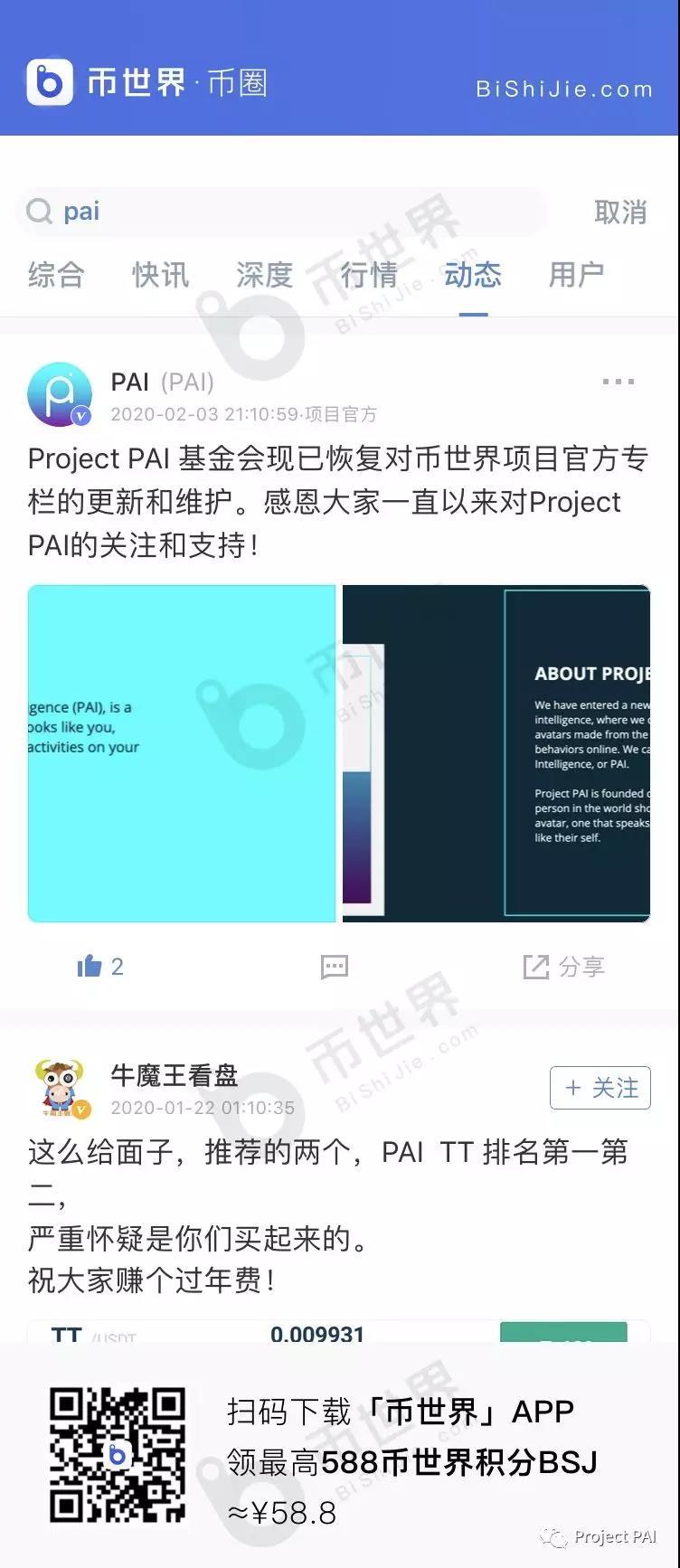 Project PAI 已恢复币世界专栏的运营