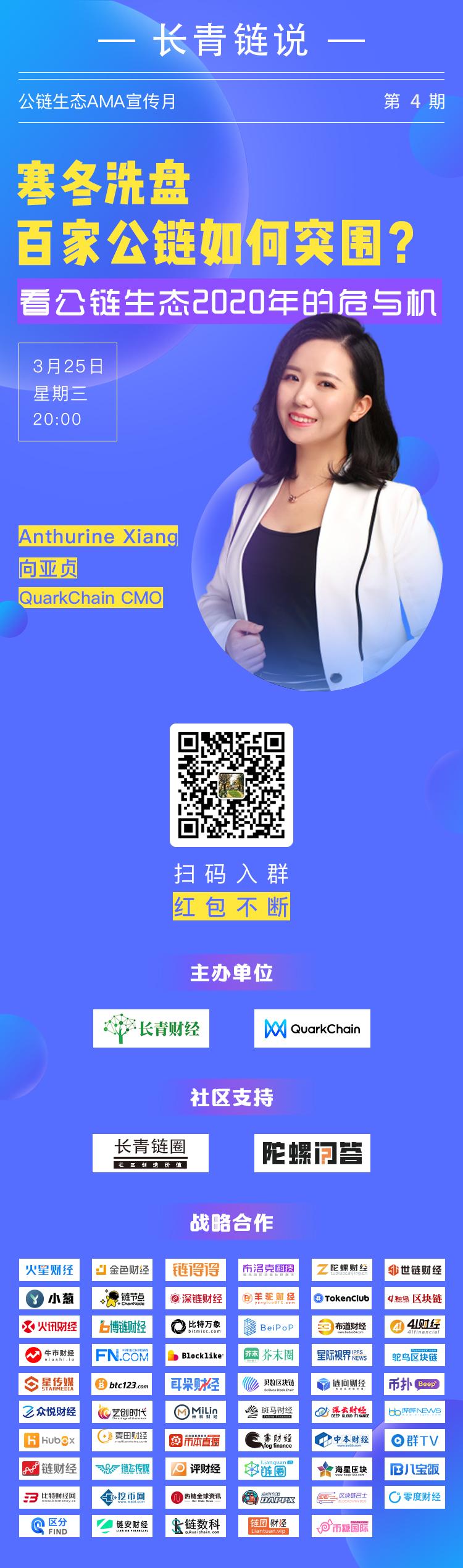 长青链说公链生态宣传月第4期寒冬洗盘,百家公链如何突围?