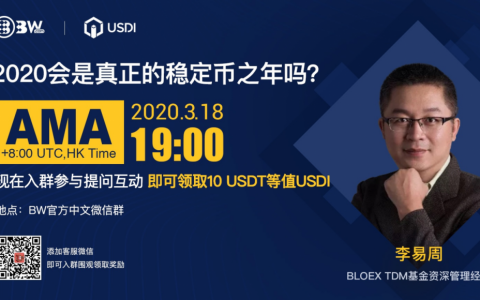 USDI ,BW交易平台社群AMA实录|2020会是真正的稳定币之年吗?