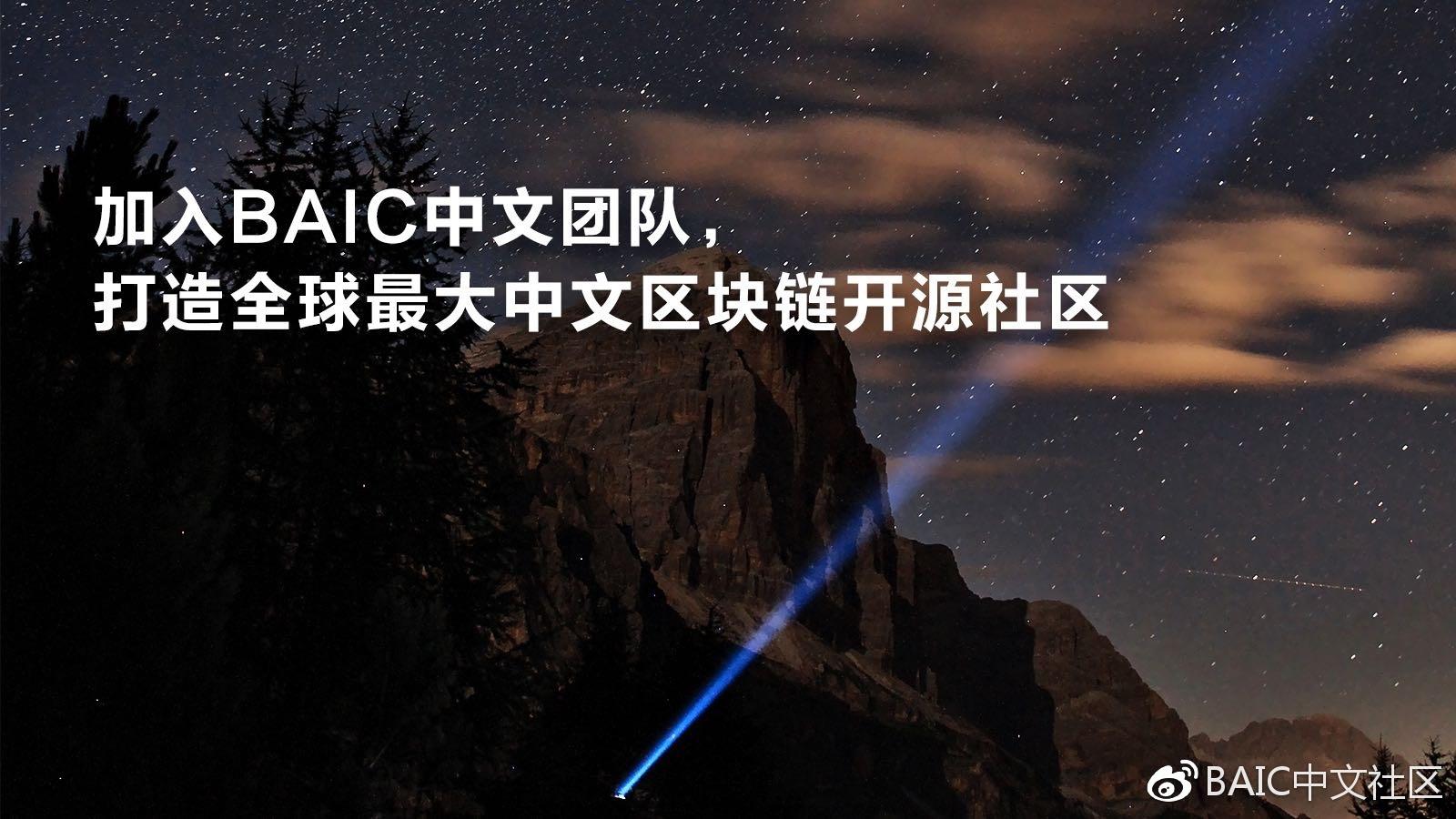 BAIC公链资产销毁及质押公告