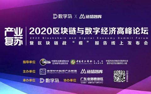 4月26日,2020区块链与数字经济高峰线上论坛