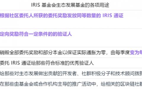 IRIS 基金会推出第二期通证销毁计划,增加对社区委托人和验证人的定向奖励