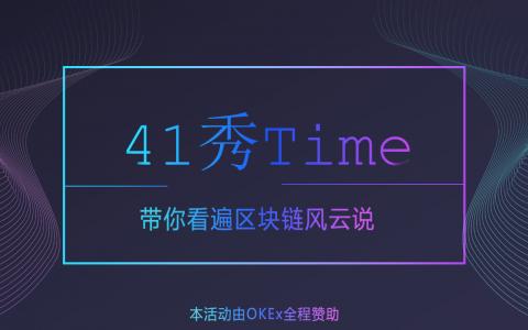 41秀Time第三期——库神钱包:减半在即,如何守护区块链资产安全?