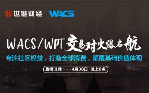 世链财经对话WACS世信币 专注社区权益,颠覆基础价值体现