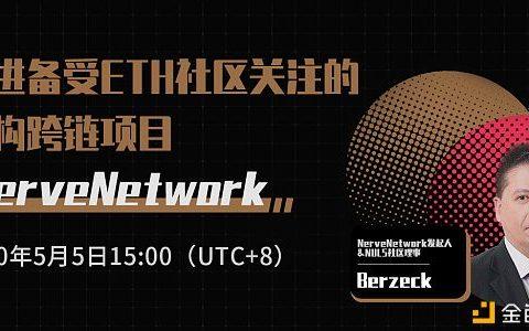 走进备受ETH社区关注的异构跨链项目NerveNetwork