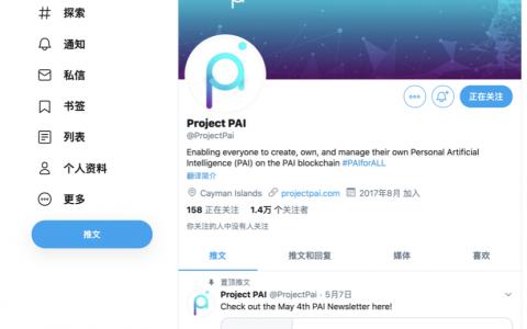 在Twitter上关注Project PAI 并互动