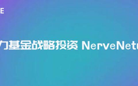 想象力基金战略投资异构跨链新星NerveNetwork