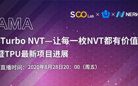 "SCO  AMA  ""Turbo  NVT—让每一枚NVT都有价值""暨TPU最新项目进展"