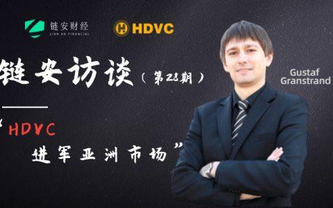 """链安财经对话HDVC执行官:""""HDVC进军亚洲市场"""""""