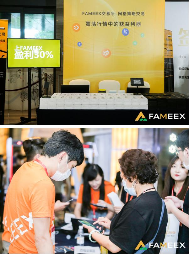 FAMEEX团队出席2020深圳大湾区•国际区块链周,共话区块链行业发展-TalkShow