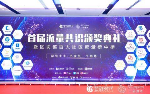 首届流量共识颁奖典礼在深圳成功举办