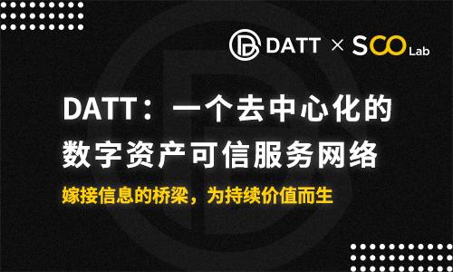 SCO AMA|DATT:一个去中心化的数字资产可信服务网络-NULS一个可定制的区块链基础设施!