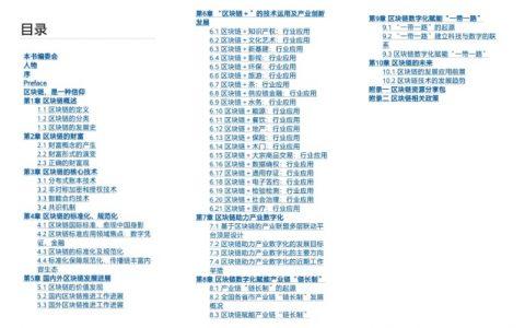 由亦来云联合创始人韩锋参与编撰的新书《区块链革命》已发售
