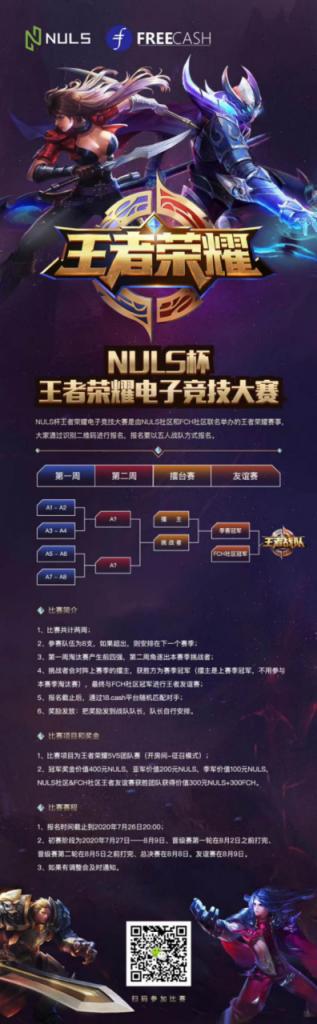 NULS社区2020年7月下半月简报 | NULS异构跨链生态NerveNetwork节点即将开放