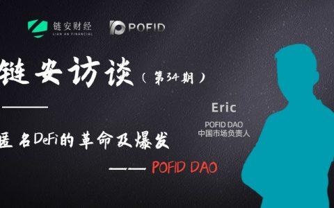 链安访谈 POFID负责人Eric:匿名DeFi的革命及爆发——POFID DAO