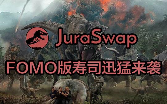 FOMO版寿司来袭 JuraSwap.org 侏罗纪究竟有哪些魔力?