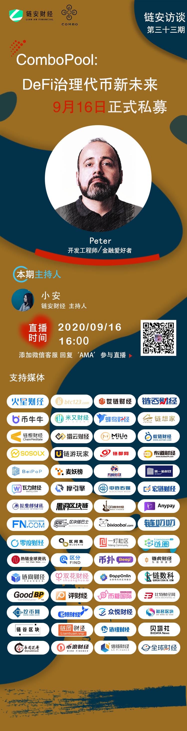 链安访谈|ComboPool Peter:DeFi治理代币新未来,9月16日正式私募