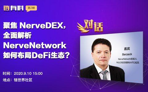 《链有料》第2期:聚焦 NerveDEX,全面解析NerveNetwork如何布局DeFi生态?