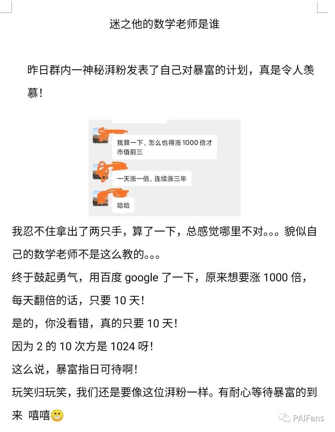 PAI中文社区周报:PAI第一期社区活动结束,获奖的粉丝快到钱包查收奖励