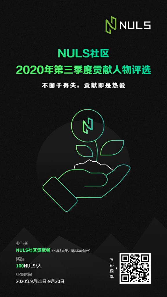 NULS社区2020年第三季度贡献人物评选
