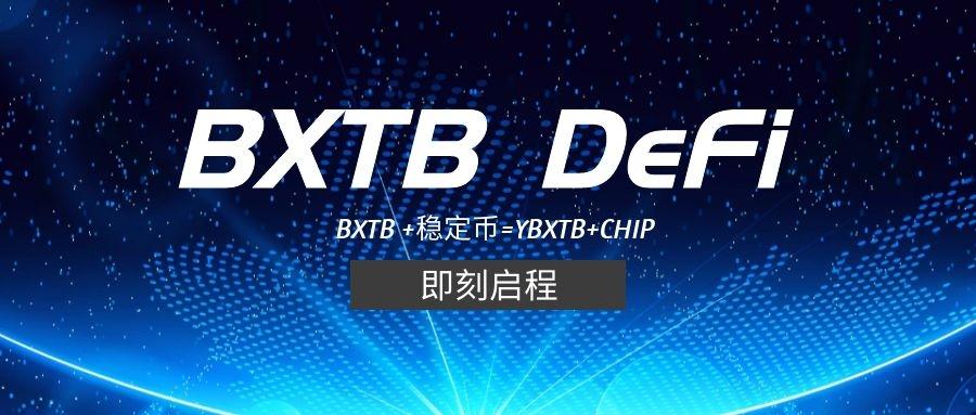 BXTB即将引领DeFi新浪潮