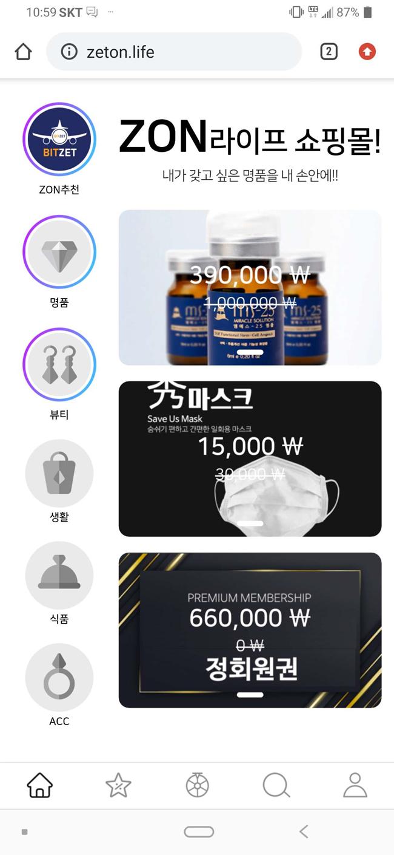韩国人气项目ZONCOIN提前进入全球市场,首站中国