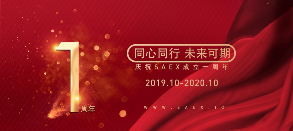 同心同行 未来可期|SAEX星图交易所喜迎一周年庆